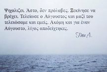 different greek quotes
