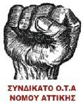 Συνδικάτο ΟΤΑ Αττικής :Όλοι και όλες στη συγκέντρωση στα Προπύλαια την Παρασκευή 7 Μάρτη στις 6 το απόγευμα