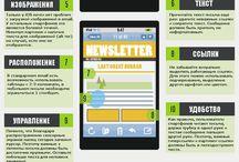 Е-mail маркетинг
