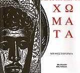 Ελληνικη λογοτεχνεια - Ποιηση - Ιστορικα.!