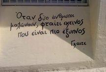 Λόγια του τοίχου