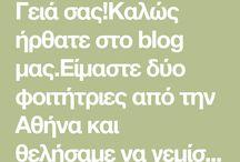 Travelling Fashionable ❤ / https://travelling-fashionable.blogspot.gr/?m=1  Γειά σας!Καλώς ήρθατε στο blog μας.Είμαστε δύο φοιτήτριες από την Αθήνα και θελήσαμε να γεμίσουμε αυτές τις ατέλειωτες ελεύθερες ώρες μας(λέμε τώρα)κάνοντας κάτι...εποικοδομητικό(?).Έτσι, αποφασίσαμε να ενώσουμε τα πάθη μας.Η Ευγενία, έχει αναλάβει το κομμάτι της μόδας ενώ, η Αθανασία, συμβάλλει με τις γνώσεις της στα τουριστικά και τα ταξίδια.Ελπίζουμε να μην σας απογοητεύσουμε(πολύ)και να φανούμε αντάξιες των προσδοκιών σας.