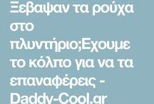 ΧΡΉΣΙΜΕΣ ΣΥΜΒΟΥΛΈΣ