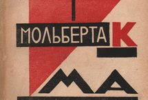 плакат авангард