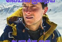 Bear Grylls comment photos in tamil