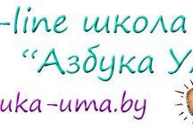 азбука ума инет