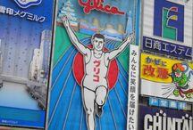 Japan / Japanese Things