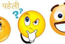 Paheliya / Here you can find Vichitr Paheliya and its answer easily.