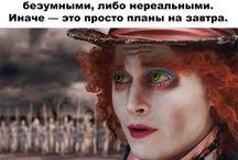 Алиса в стране чудес ✨
