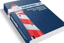 Книги для обучения машинной вышивке / Предлагаем Вам книги для обучения основам технологии машинной вышивки, основам проектирования вышивки и организации собственного бизнеса.