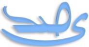 Graphic design & logos / تابع لي صور صدى http://gallery.ssdaa.com/