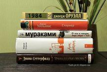 Books / Мнение наших авторов о новинках и классике из мира литературы