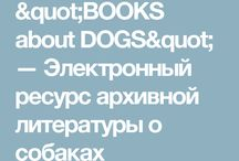 books about dogs / History of dogs in photos .Facebook.