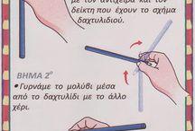 πιασιμο μολυβιου