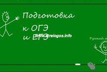 Изучаем русский язык / Подготовка к ОГЭ и ЕГЭ