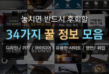 소스&정보