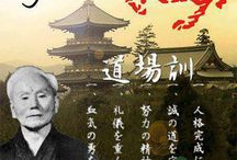 Shotokan Karate Dojokun / All images about Dojokun: the principles of dojo.