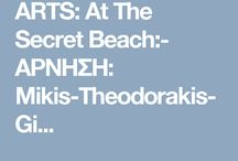 At the secret beach, Seferis-Theodorakis