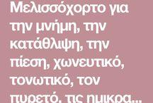 ΒΟΤΑΝΑ