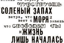 word art о море
