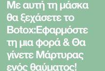 μάσκα μποτοξ