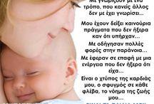 Μητέρες