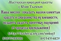Сервис для клиентов Мастерской имиджа) / Как мы работаем с клиентами)