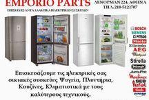 ΑΝΤΑΛΛΑΚΤΙΚΑ ΨΥΓΕΙΟΥ AEG,BOSCH,SIEMENS,PITSOS,MIELE,ELCO,NEFF,WHIRPOOL,LG,ELECTROLUX / Ανταλλακτικά , Επισκευή , Συντήρηση,- Service ηλεκτρικών οικιακών συσκευών  Ψυγεία , Κουζίνες , Πλυντήρια ρούχων , πιάτων, σίδερα, πρεσσοσίδερα, ηλεκτρικές σκούπες, Σακούλες για ηλεκτρικές σκούπες, χύτρες ταχύτητας, microwave, Φουρνάκια, σεσουάρ, τοστιέρες, καφετιέρες, Μιξερ, Σκουπάκια, Φίλτρα νερού ψυγείου  σχεδων όλων των εταιριών. Κατασκεύες σε λάστιχα ψυγείων, ψυγειοκαταψύκτες. ΛΕΝΟΡΜΑΝ 224 ΑΘΗΝΑ ΤΗΛΕΦΩΝΟ 210-5121707.