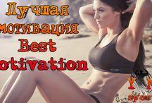 Мотивация YMSport