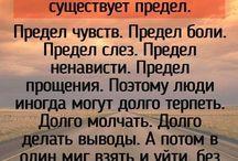 Цитаты из дневника памяти