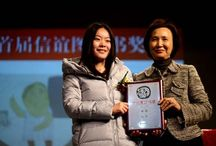 Hsin Yi Picture Book Award 信谊图画书奖