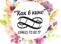 Kak v kino / decoration accessories wedding