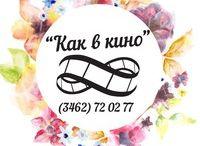 Kak v kino / decoration accessories wedding