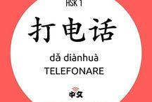 Cinese Virtuale / Il primo corso di lingua e grammatica cinese in italiano completamente online  www.cinesevirtuale.com