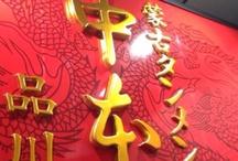 calligraphy Inspiration / 筆文字は日本独特の文化。幟にも手書きの力強い文字は映えます。