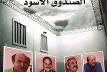 كتب في السياسة / كتب عربية ومترجمة في السياسة العربية والدولية والعالمية