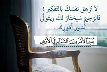 Arabic qoutes