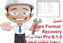 تحميل iCare Format Recovery Pro 6.1.4 مجانا برنامج استعادة الملفات المحذوفةhttp://alsaker86.blogspot.com/2018/05/download-icare-format-recovery-pro-6-1-4-free.html