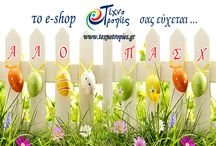 e-shop www.texnotropies.gr