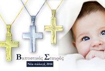 ΝΕΑ συλλογή Βαπτιστικών Σταυρών 2014!!!