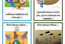 Ειρήνη -πόλεμος