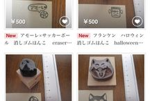 Goenhanko's eraser stamps 消しゴムはんこ作品 / I seal carving.Made with a eraser
