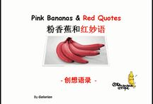 Pink Bananas and Red Quotes / Pink bananas and red quotes on white paper,  There are so many great quotes related to education and creativity, and I was wondering how I can help all those who seek for inspiration and/or encouragement.Here are some of my favorite inspirational creative quotes. Read them every morning, write them on a note... post them to your Facebook... Instagram, Tweet them... or send them with pink bananas to your loved ones.  				With playful regards, 						Galorian