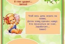 """Сборник детских загадок с ответами """"БЕЗОПАСНОЕ ЛЕТО"""""""