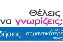 http://blog.net.gr/ / Το blog.net.gr ειναι βάση δεδομένων ειδησεογραφικού χαρακτήρα. http://blog.net.gr/