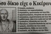 κικερων