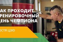 Костя Цзю / Костя Цзю Бокс
