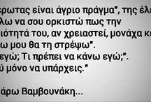 Μαρω Βαμβουνακη...