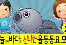 koreai gyermekdalok