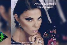 New promo song... Άντζελα Δημητρίου - Ό,Τι Μου Ανήκει